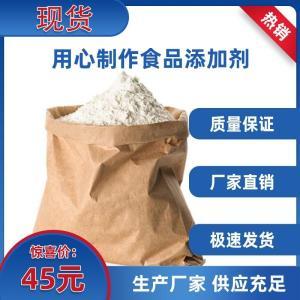现货 食品级添加剂 纤维素酶 直销