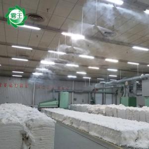 江苏纺织厂加湿器