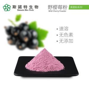 野樱莓果粉