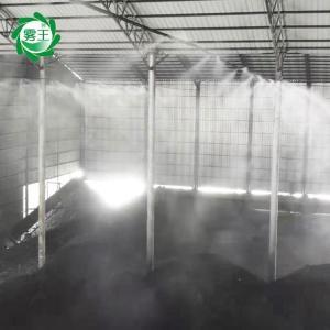 榆林煤炭喷雾除尘系统