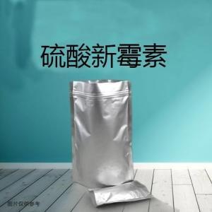 硫酸新霉素原料药 广东地区生产厂家现货供应 产品图片