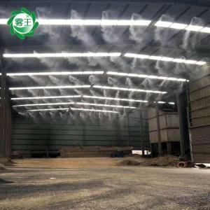 物料堆场喷雾除尘系统