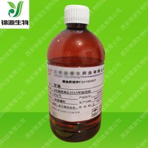 甘油 丙三醇 药用辅料供应