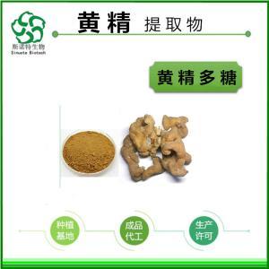 黄精提取物现货宁夏种植基地原料