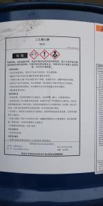 日本东曹二乙烯三胺原装进口