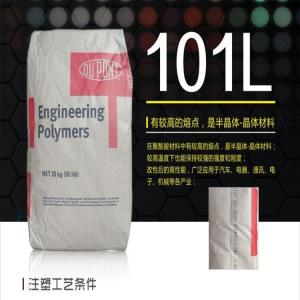 抗紫外线 PA66  美国杜邦 105F  产品图片