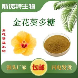 金花葵多糖30%