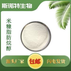 米糠脂肪烷醇60%