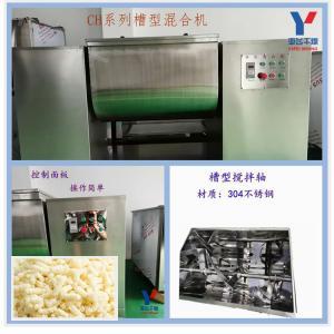 化工卧式槽型混合机