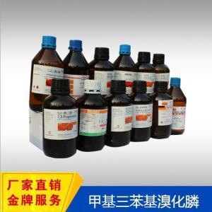 甲基三苯基溴化膦  产品图片
