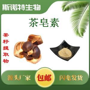 植物茶皂素 清塘剂