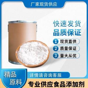 脱氢乙酸钠 厂家直销 现货供应 食品级防腐剂  脱氢醋酸钠 1kg起批