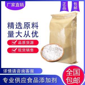 山东中森 现货供应 食品级 羟乙基纤维素 含量99% 1kg起批 欢迎订购