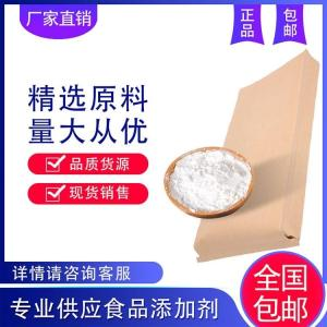 山东中森 现货供应 羟乙基纤维素 供应优质 食品级增稠剂 正品保证