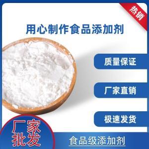 山东中森 现货供应 食品级 防腐剂 苯甲酸钠 99% 品质保障 量大从优