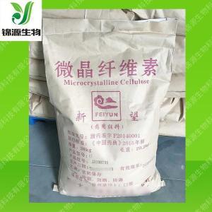 药用级微晶纤维素 崩解剂、稳定乳化剂