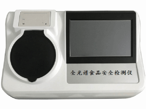 全光譜食品安全快速檢測儀