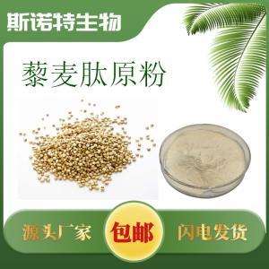 藜麦肽原粉