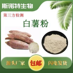 白薯粉 三方检测