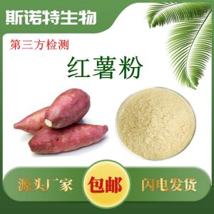 红薯粉 三方检测