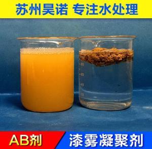 悬浮物处理絮凝剂