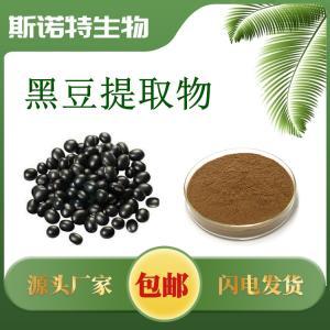 黑豆提取物 黑豆粉