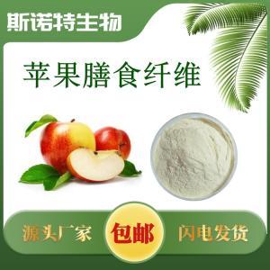 苹果膳食纤维 60%苹果纤维