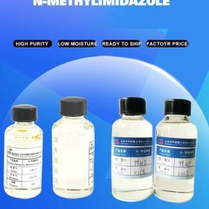 N-甲基咪唑 产品图片