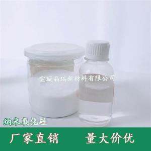纳米二氧化硅溶胶 纳米碱性硅溶胶 纳米氧化硅分散液