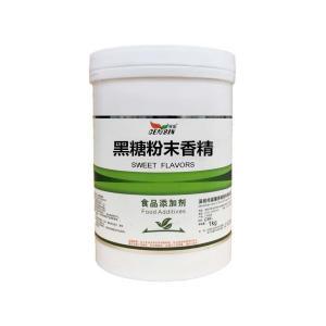 黑糖粉末香精价格 耐高温 水油溶 量大包邮