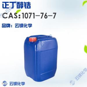 正丁醇锆 价格 供应商 1071-76-7 生产厂家 产品图片