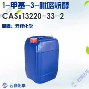 1-甲基-3-吡咯烷醇 原料 价格 13220-33-2 生产厂家 产品图片