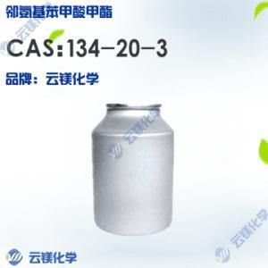 邻氨基苯甲酸甲酯 价格 供应商 134-20-3 现货 产品图片