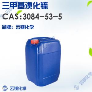 三甲基溴化锍 供应商 价格 3084-53-5 生产厂家 产品图片
