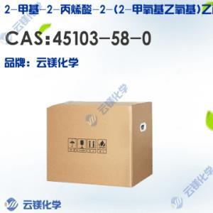 2-甲基-2-丙烯酸-2-(2-甲氧基乙氧基)乙酯(含稳定剂MEHQ) 供应商 原料 45103-58-0 价格 产品图片