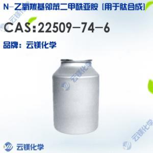 N-乙氧羰基邻苯二甲酰亚胺 [用于肽合成] 原料 现货 22509-74-6 供应商 产品图片