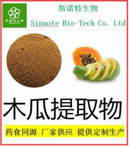 木瓜皂甙8% 木瓜提取物 备案