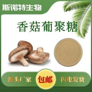 香菇β葡聚糖30%