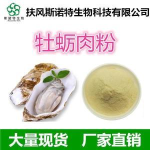 牡蛎肉粉 蛋白质60% 现货包邮