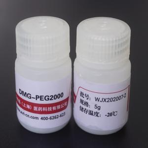 mRNA脂質體磷脂DMG-PEG2000