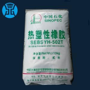SEBS巴陵石化YH-502T 热塑性弹性体sebs502t 岳化yh503 sebs502t 产品图片