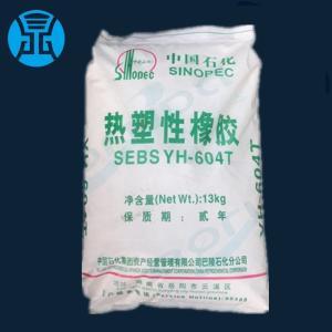 SEBS巴陵石化YH-604 热塑性弹性体sebs604 岳化yh604 sebs604 产品图片