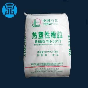 SEBS巴陵石化YH-501T 热塑性弹性体sebs501t 岳化yh501 sebs501t 产品图片