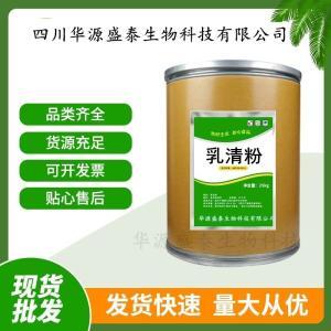 食品级乳清粉(47-43-8)