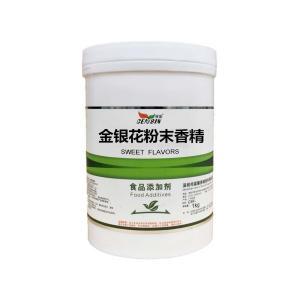 现货供应 金银花粉末香精 食品级 耐高温水溶性 金银花香精 1公斤起订