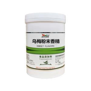 现货供应 乌梅粉末香精 食品级 耐高温水溶性 乌梅香精 1公斤起订