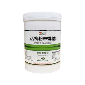 现货供应 话梅粉末香精 食品级 耐高温水溶性 话梅香精 1公斤起订