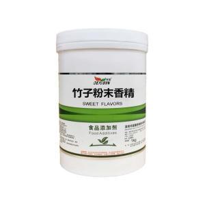 现货供应 竹子粉末香精 食品级 耐高温水溶性 竹子香精 1公斤起订
