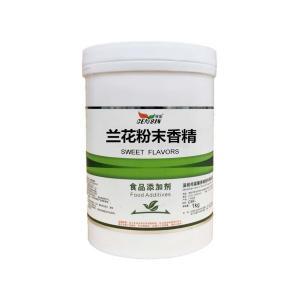 现货供应 兰花粉末香精 食品级 耐高温水溶性 兰花香精 1公斤起订