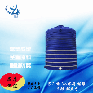 20吨PE液碱储罐